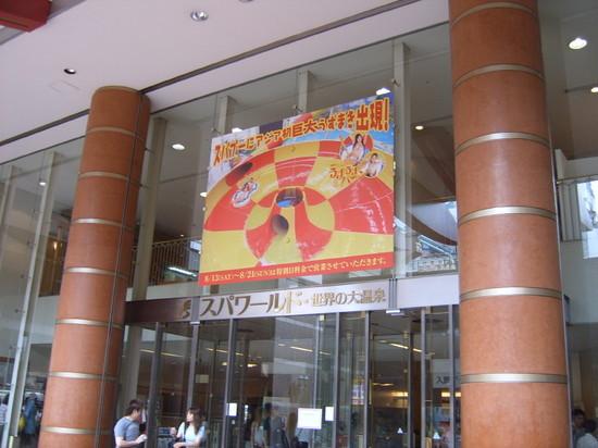 오사카 스파월드