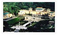 국립고궁박물원