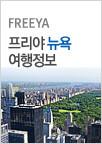 프리야여행정보_뉴욕