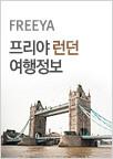 프리야여행정보_런던