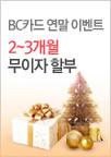 외부광고_BC카드