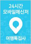 해외여행_여행톡
