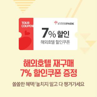 재구매 감사쿠폰 7%