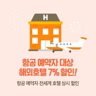 항공예약고객 7% 할인