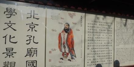 중국의 고대학당 국자감 탐방기