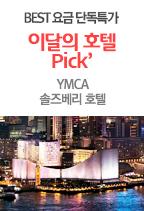 이달의픽_YMCA
