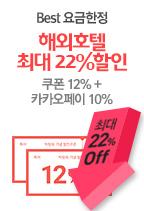 박람회 최대 22%할인