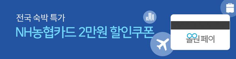 제휴_NH농협