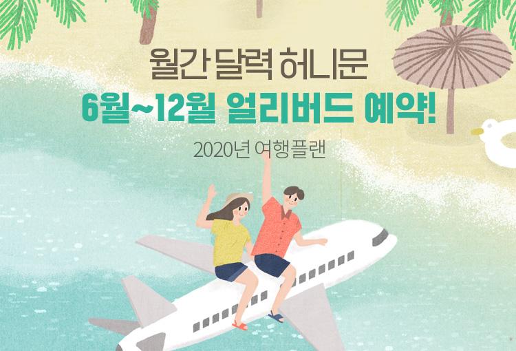 해외여행_월간달력_13845