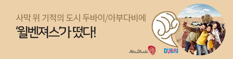 관광청제휴_두바이슈돌