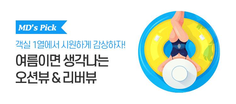 국내숙박_오션뷰리버뷰