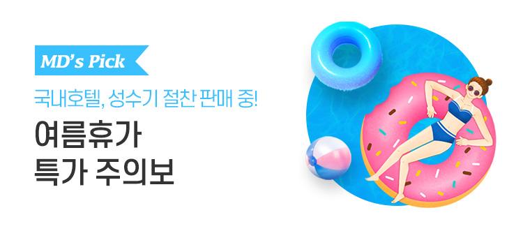 국내숙박_성수기 특가주의보