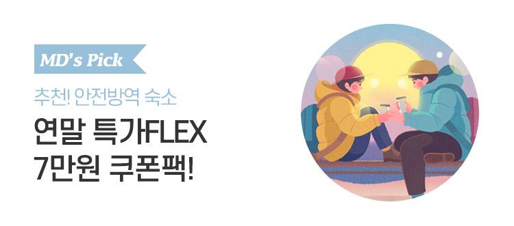국내숙박_연말FLEX
