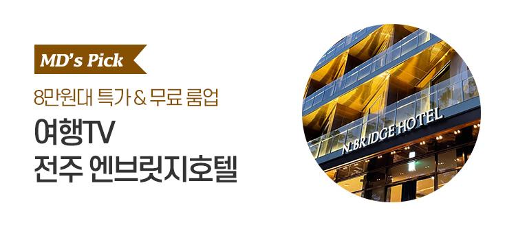 국내숙박_여행TV