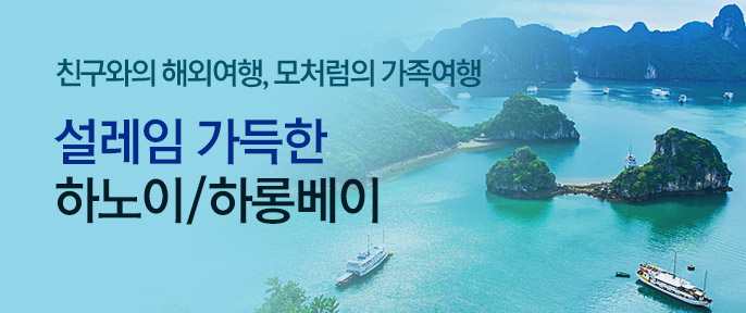 설레임 가득한 하노이/하롱베이