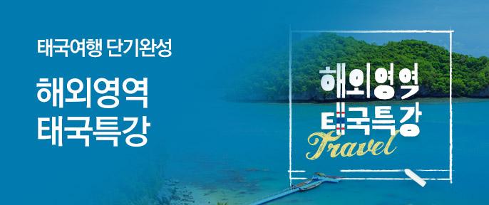 태국여행 단기완성 해외영역 태국특강