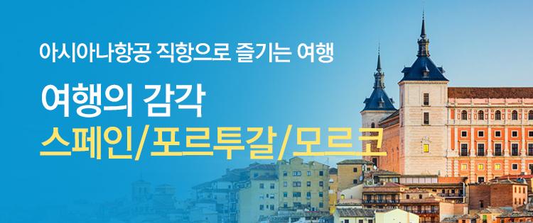 아시아나항공 스페인 여행의 감각