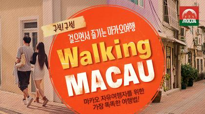 걸으면서 즐기는 마카오여행