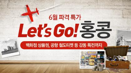 Let'S Go! 홍콩 땡처리 항공권