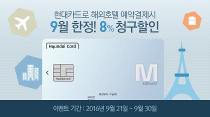 인터파크, 현대카드와 최저가를 만나다!