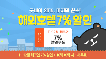 해외호텔 7% 할인쿠폰