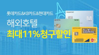 해외호텔 최대11% 청구할인!