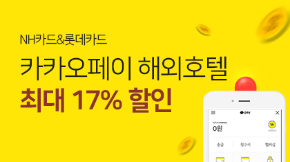 카카오페이 결제 시 해외호텔 최대 17% 할인!