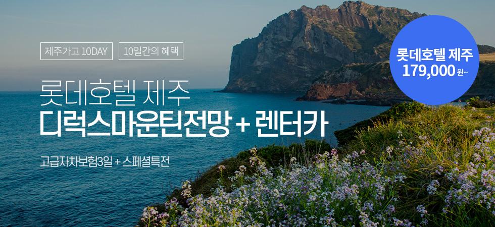 제주가고10DAY_6월