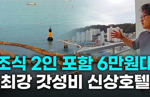 [부산 일주일 살기] EP8. 조식 2인 포함 6만원대 신상 호텔