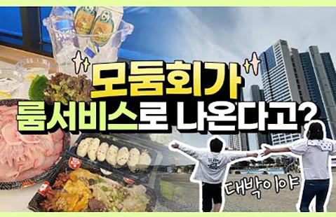 울산 강동 몽돌해변이 코앞! 머큐어 앰배서더 울산 리뷰