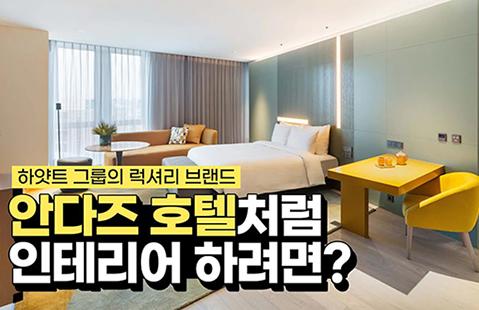[How to 호텔인테리어] 안다즈 호텔처럼 인테리어 하려면?