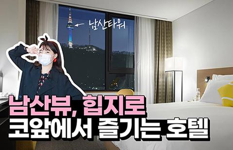 [호텔원정대] 남산뷰, 힙지로 코앞에서 즐기는 호텔?